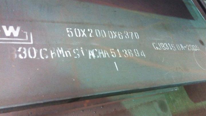 舞钢合金结构钢板30CrMnSiA