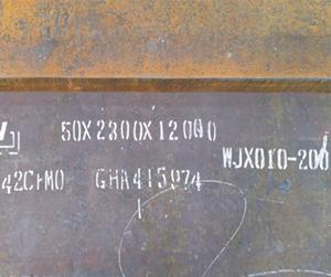 42CrMo舞阳舞钢合金结构钢板 合金钢板 帝成钢铁 现货销售 期货订轧