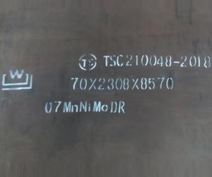 07MnNiMoDR舞钢舞阳压力容器用调质高强度钢板 帝成钢铁 现货销售