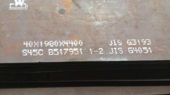 S45C舞阳舞钢碳素模具钢板 模具钢帝成钢铁 现货销售 期货订轧