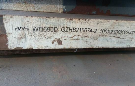 WQ690 S690舞阳舞钢调制型高强钢板 调质型高强板 高强板帝成钢铁