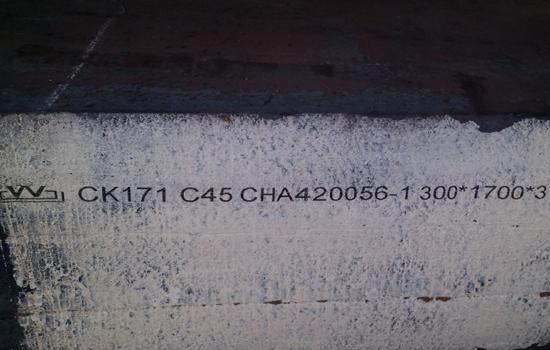 45# 舞钢舞阳优碳钢板 优碳板帝成钢铁 现货销售 期货订轧