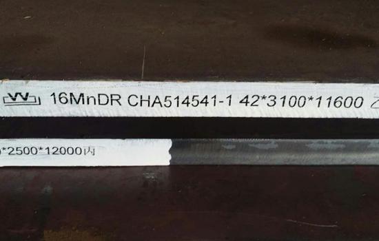 16MnDR舞阳舞钢低温容器用钢板 低温压力容器用低合金钢钢板