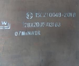 07MnNiVDR舞钢舞阳压力容器用调质高强度钢板 调质压力容器钢板