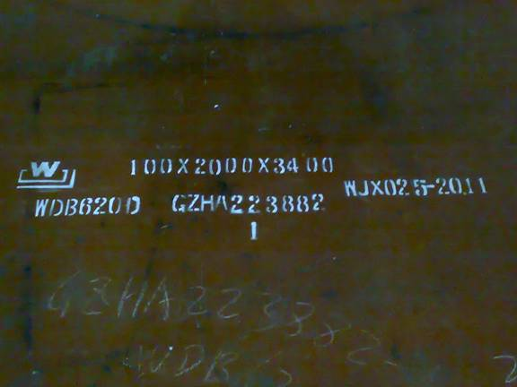 WDB620舞阳舞钢压力钢管用高强度钢板高强钢板帝成钢铁现货销售