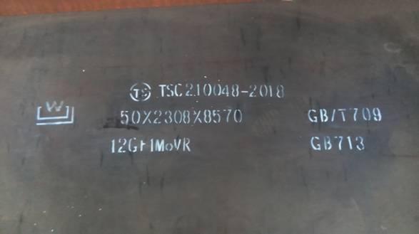 12Cr1MoVR舞阳舞钢容器用钢板 压力容器板 帝成钢铁 现货销售