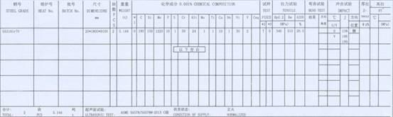 A516Gr70材质书