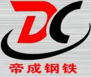 河南帝成钢铁贸易有限公司